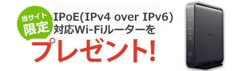 IPv6(IPoE)対応Wi-Fiルーターをプレゼント!